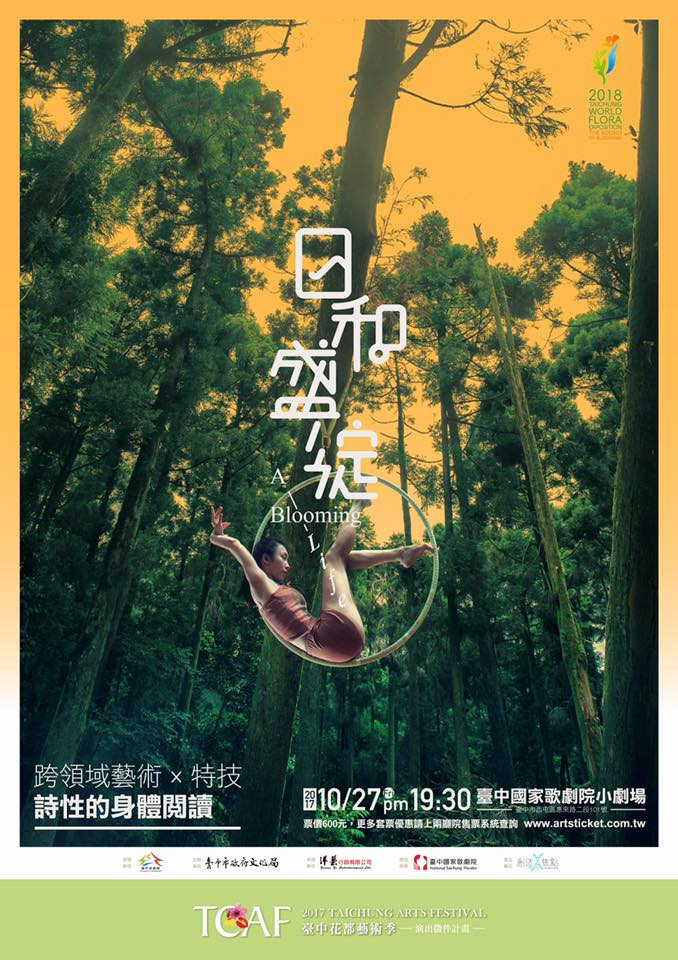 "2017 Taichung Arts Festival – -Eye Catching Circus ""A Blooming Life"""