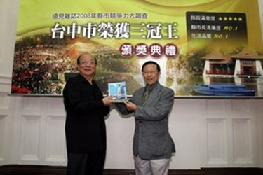 Global View Monthly Ranked Taichung Top in 3 Areas - Mr. Kao, Charles H.C. Deliver the Prize to Mayor Hu (2008-08-25)