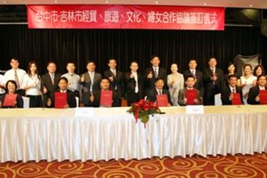 The Gilin Economic and Trade Delegation signed an MOU agreenment with the TCIPA(2009-09-15),共2張照片