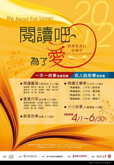 Parenting forums by Taichung City Library and Information Center