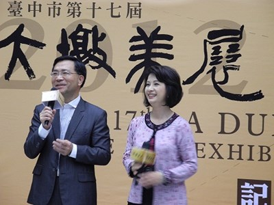17th Dadun Fine Arts Exhibition and Award Ceremony