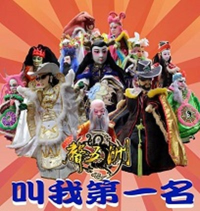 Taichung Sheng Wu Jhou Puppet Troupe 2013 Annual Performance. 'Call Me Number One, Sky Walker'