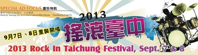 2013 Rock in Taichung Festival, Sept. 7 & 8