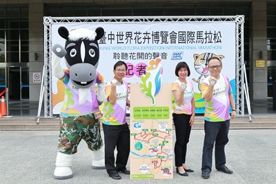 An Invitation from Deputy Mayor Ms. Lin of Taichung City to Join the World Flora Expo Marathon