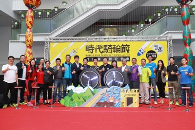 Wheels Ride Festival to Begin at the End of the Month, Taichung City Government to Create à Base for Cycling Culture and Talent