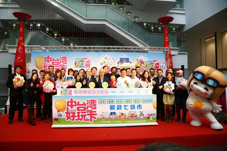 Taichung City Government-中台灣好玩卡新品上市 全台首推「瘋玩