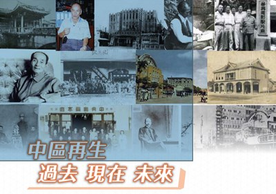 Rebirth of Central District: Its Past,Present and Future