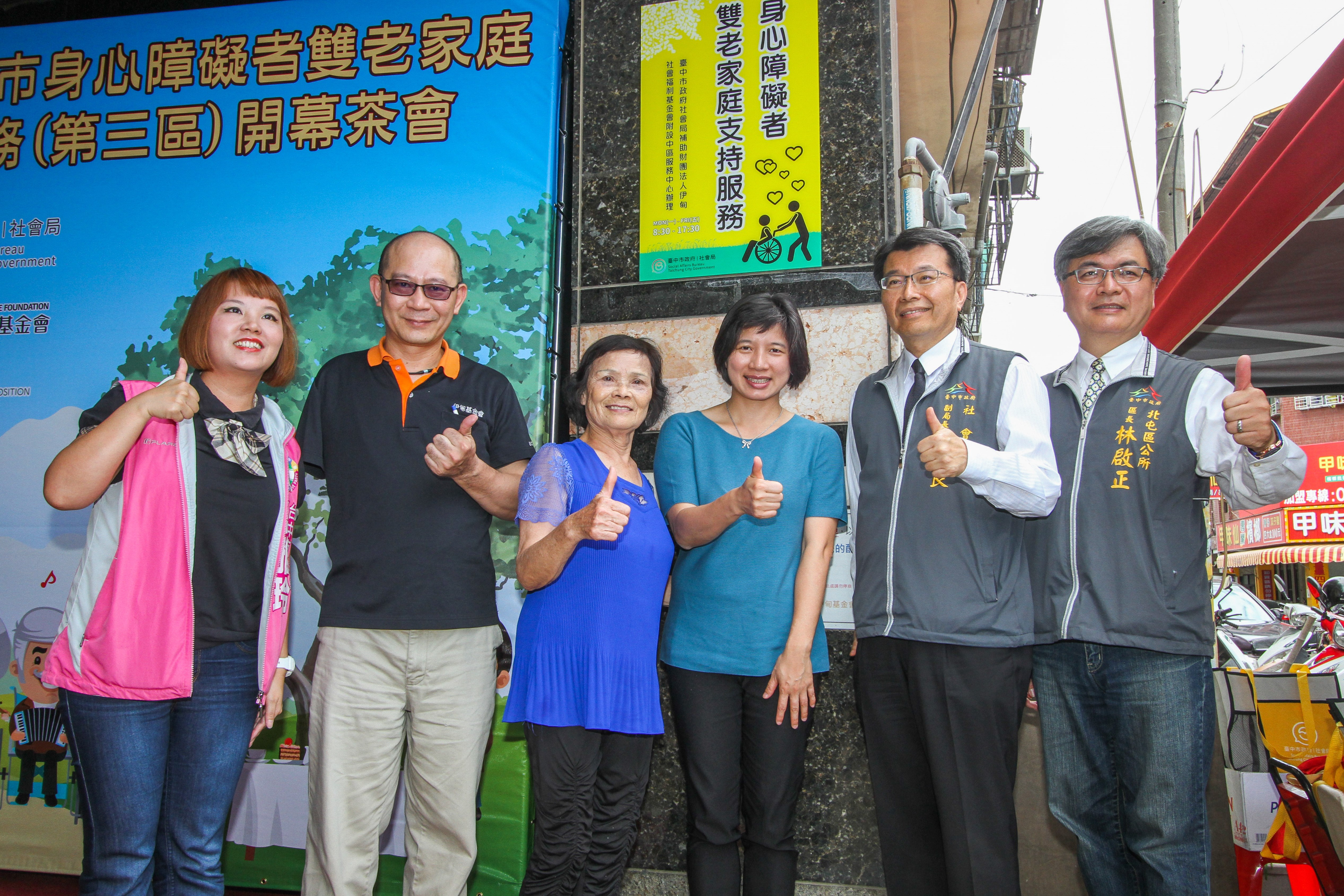 Taichung city had the fourth service center of people with disabilities and older two-generation family opened  Taichung equipped with the most of aforementioned service center in Taiwan